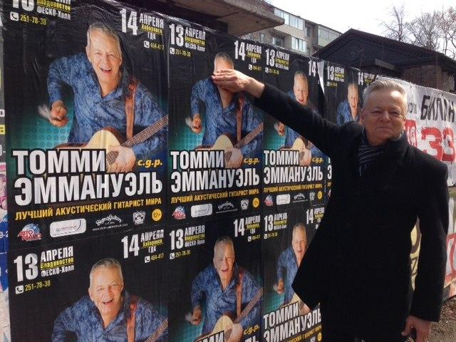 Томми Эммануэль во Владивостоке